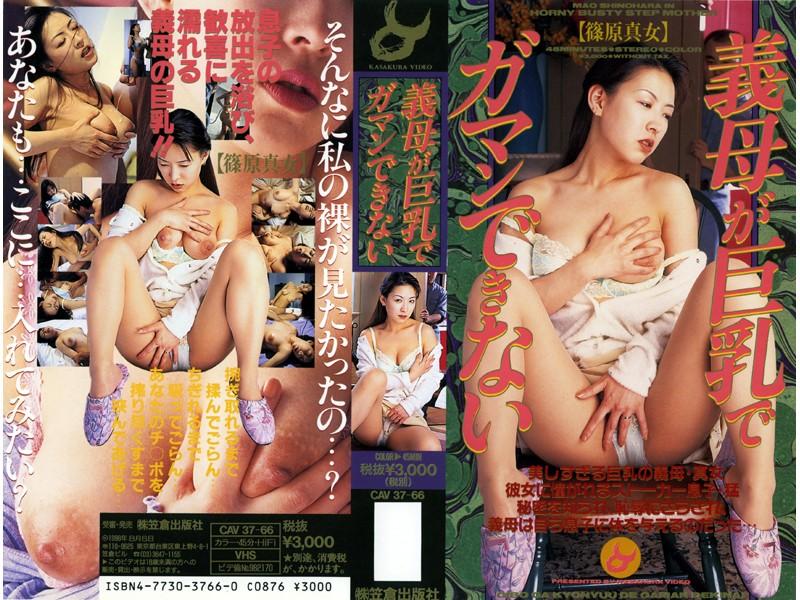 パンストの義母、篠原真女(砂井春希)出演の無理やり無料熟女動画像。義母が巨乳でガマンできない