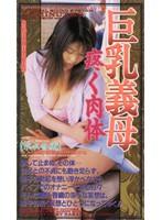 (66cav3838)[CAV-3838] 巨乳義母 疼く肉体 【京本香織】 ダウンロード