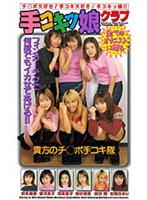 (66cav3885)[CAV-3885] 手コキッ娘クラブ ダウンロード