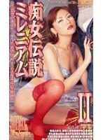 (66cav3908)[CAV-3908] 痴女伝説ミレニアム2 ダウンロード