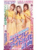 スーパー女子校生 コスプレアイドル化計画 ダウンロード