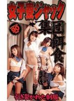 (66kan003)[KAN-003] 女子寮ジャック集団餌食 ダウンロード
