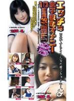 エッチな女子校生オナニー 10連発SPECIAL2 ダウンロード