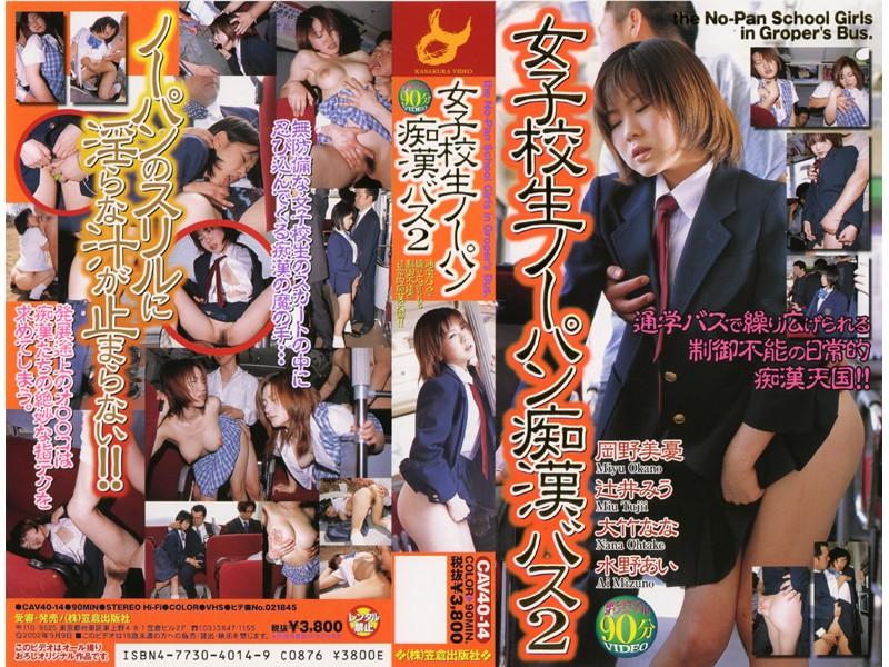 バスにて、ノーパンの女子校生、岡野美憂出演のカーセックス無料ロリ動画像。女子校生ノーパン痴漢バス 2