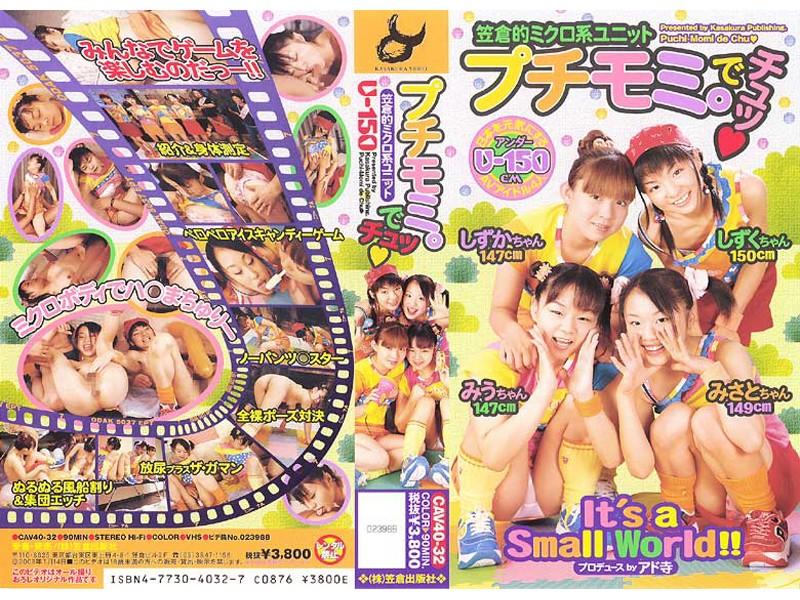 船にて、ロリの女の子、辻井みう出演の放尿無料美少女動画像。プチモミ!