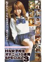 エッチな女子校生オナニー 10連発SPECIAL3 ダウンロード