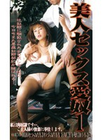 (66cav4063)[CAV-4063] 美人セックス愛奴1 ダウンロード