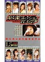 (66nov2445)[NOV-2445] 痴女優コレクション おしゃぶり編 ダウンロード