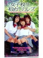 (66nov2450)[NOV-2450] 女子校生 初めてのレズ ダウンロード