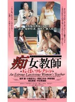(66nov2487)[NOV-2487] 痴女教師 おっぱいコレクション ダウンロード