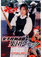 (66nov8318)[NOV-8318] 女子校剣道部 集団ジャック ダウンロード