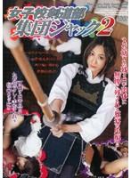 「女子校剣道部 集団ジャック 2」のパッケージ画像