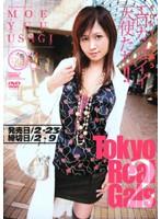 Tokyo Real Gals 2 ダウンロード