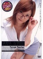 「メガネっ女教師」のパッケージ画像
