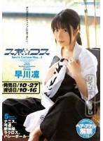 (66dtl027)[DTL-027] スポ☆コス 早川凛 ダウンロード
