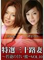 特撰三十路妻 若妻の甘い蜜 Vol.10