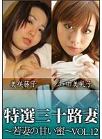 (66knv00055)[KNV-055] 特撰三十路妻 若妻の甘い蜜 Vol.12 ダウンロード