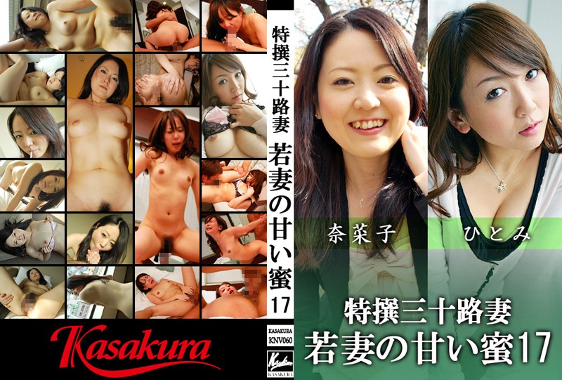 三十路のOLのクンニ無料熟女動画像。特撰三十路妻 若妻の甘い蜜 Vol.17