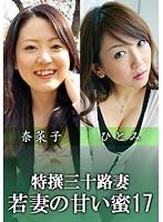(66knv00060)[KNV-060] 特撰三十路妻 若妻の甘い蜜 Vol.17 ダウンロード