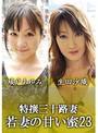 特撰三十路妻 若妻の甘い蜜 Vol.23