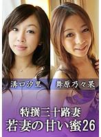 特撰三十路妻 若妻の甘い蜜 Vol.26 ダウンロード