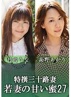 特撰三十路妻 若妻の甘い蜜 Vol.27 ダウンロード
