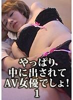 やっぱり中に出されてAV女優でしょ! 1 矢田あゆみ