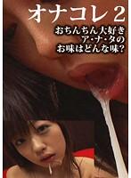 オナコレ2 おちんちん大好き ア・ナ・タのお味はどんな味? ダウンロード