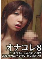 (66kura00026)[KURA-026] オナコレ8 どうしてもしゃぶりたいの!!あなたのおチンチンをください!!! ダウンロード