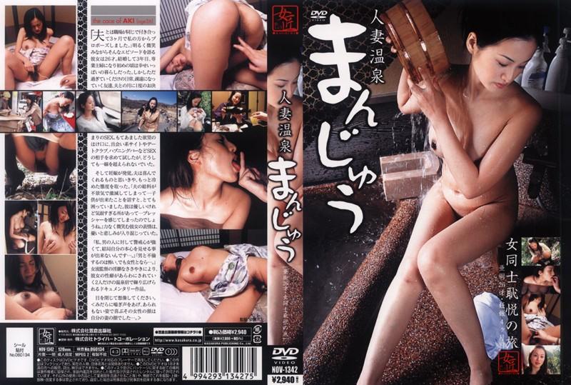 温泉にて、妊婦の彼女のsex無料熟女動画像。人妻温泉まんじゅう