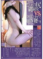 むっちり尻縄淑女VS.全身アミタイツ.魅惑の腰つき ダウンロード