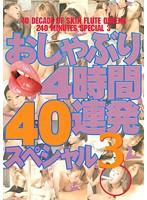 おしゃぶり4時間40連発スペシャル 3