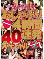 「おしゃぶり4時間40連発スペシャル 2」のパッケージ画像