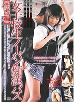 (66nov05187)[NOV-5187] 女子校生ノーパン痴漢バス 【性虐編】 ダウンロード