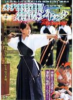 (66nov08263)[NOV-8263] 女子校弓道部 集団ジャック Returns ダウンロード