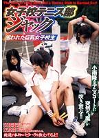 「女子校テニス部ジャック」のパッケージ画像