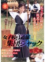 「女子校弓道部 集団ジャック 第弐章」のパッケージ画像