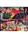 実録・欲望の事件簿7時間DX 長谷川九仁広ディレクターズコレクション