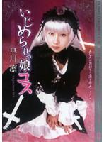 「いじめられっ娘コス 早川凛」のパッケージ画像