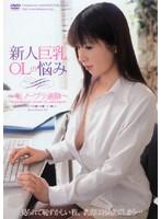 (66nov8385)[NOV-8385] 新人巨乳OLの悩み 〜恥ノーブラ通勤〜 ダウンロード