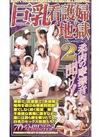 巨乳看護婦地獄 2 ダウンロード