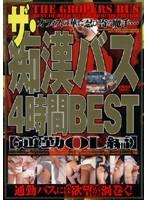 ザ・痴漢バス4時間BEST 通勤OL編 ダウンロード