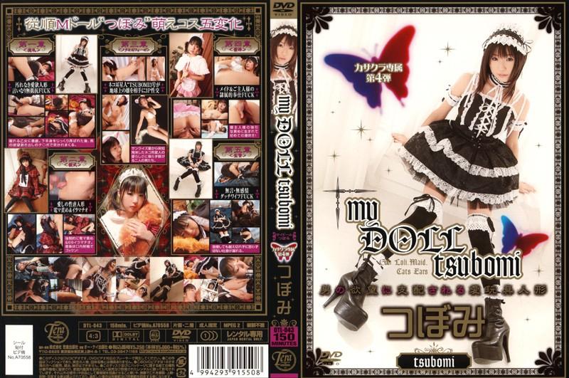 ロリのOL、つぼみ出演の3P無料美少女動画像。my DOLL tsubomi つぼみ