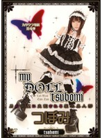 my DOLL tsubomi/つぼみ[動画/DVD]