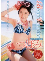 「Beach Vacation つぼみ」のパッケージ画像