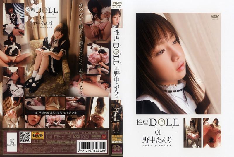性虐DOLL 01 野中あんり