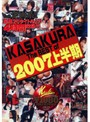 KASAKURA The BEST of 2007上半期