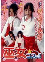 (66sak8472)[SAK-8472] 巫女コスッ!! ダウンロード