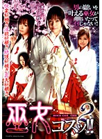 (66sak8488)[SAK-8488] 巫女コスッ!! 2 ダウンロード