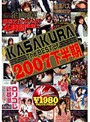 KASAKURA The BEST of 2007下半期